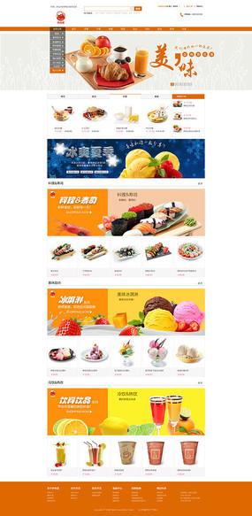美食类网页首页设计 AI