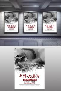 祈福九寨沟大地震海报