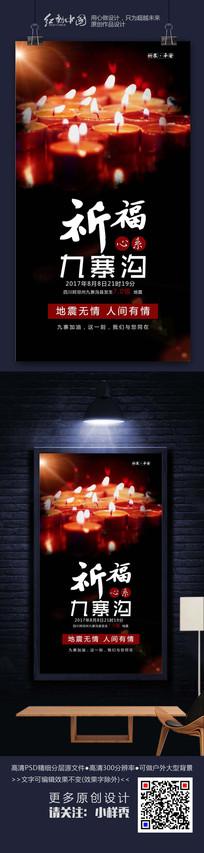 祈福九寨沟最新免费公益海报