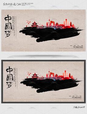 水墨创意中国梦宣传海报设计