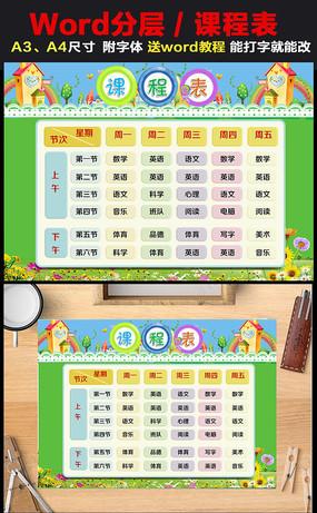 小学课程表模板