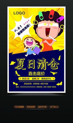 夏日清仓宣传促销海报