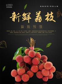 新鲜荔枝简单大方创意海报