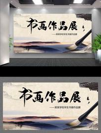 中国风书画作品展背景展板