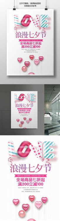 LOVE七夕情人节促销海报