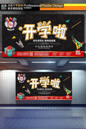 超市商场文具店开学促销宣传海报