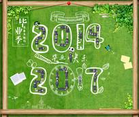 创意毕业季航拍海报