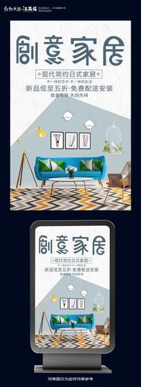 创意家居海报设计
