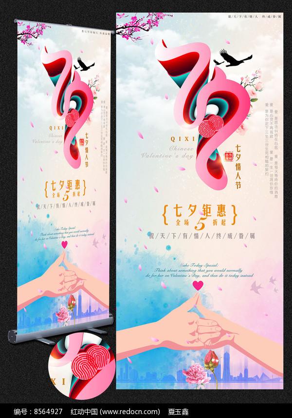 创意七夕情人节钜惠促销展架图片