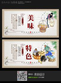 传统饺子店挂画展板