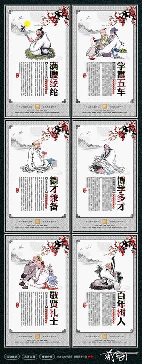 古典中国风校园文化展板设计