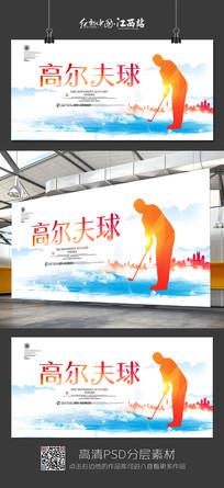 简约高尔夫球海报设计