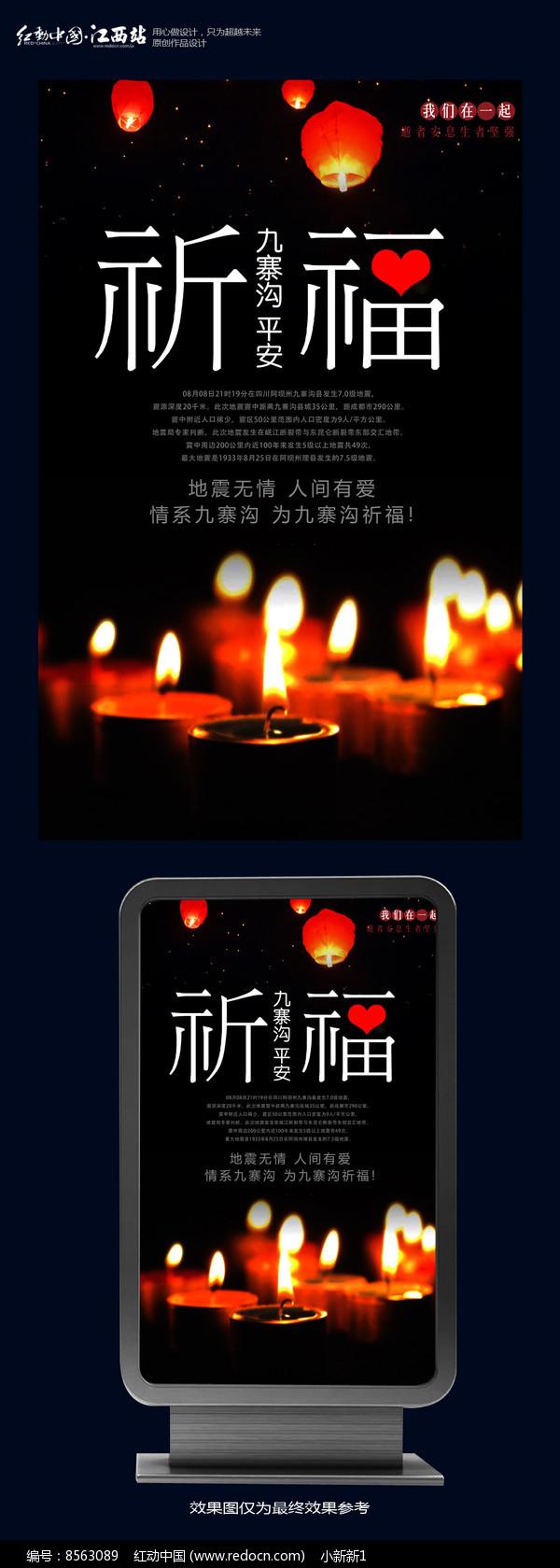 简约祈福九寨沟地震公益海报图片
