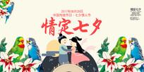 简约情定七夕宣传海报设计
