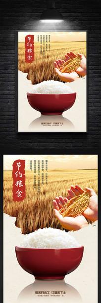 节约粮食海报设计CMYK