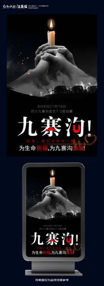 九寨沟抗震救灾公益海报