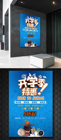 开学季促销海报模板