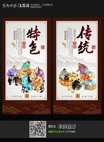 美味特色火锅文化展板