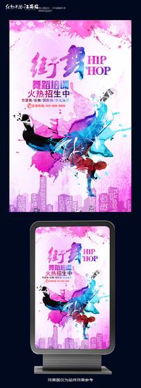 水彩街舞海报设计
