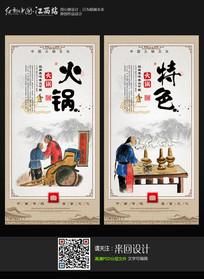 特色火锅文化手绘火锅展板