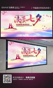 温馨浪漫七夕海报背景设计