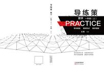 学生练习册封面设计