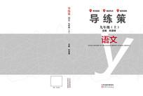 学生用书封面设计