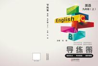 英语练习册封面设计