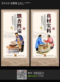 中国传统饺子挂画展板