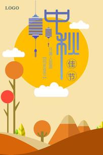 中秋佳节传统文化海报