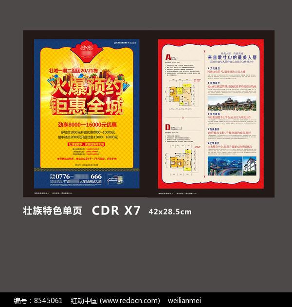 壮城房地产单页海报图片
