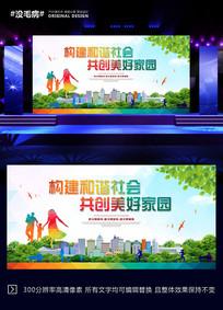 创建文明城市公益广告背景设计