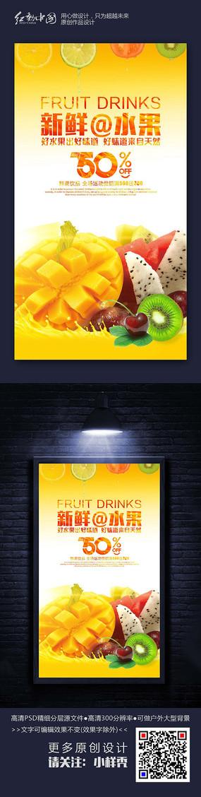 创意精品水果店宣传海报素材