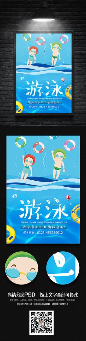 创意卡通婴儿游泳海报设计