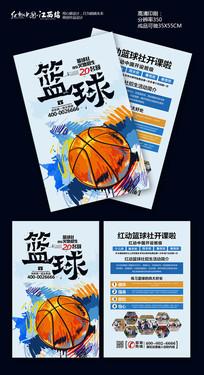 创意篮球培训班招生宣传单