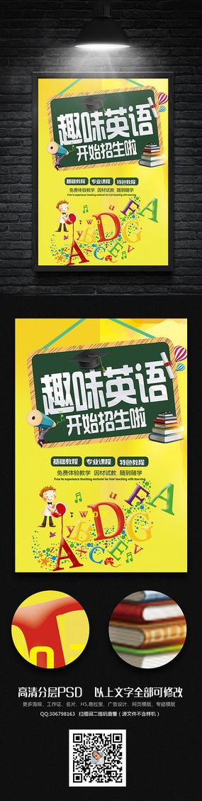 创意英语培训班招生海报