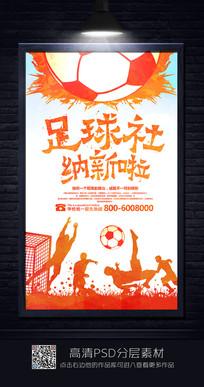 创意足球社纳新宣传海报设计