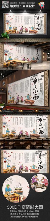 传统面食重庆小面店工装背景墙
