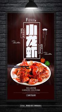 大气小龙虾餐饮美食海报