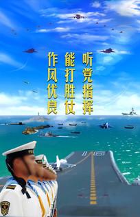 富国强军目标海军舰队展板