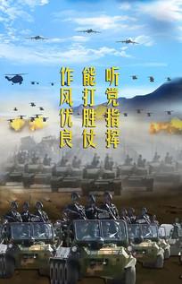 富国强军目标坦克兵团展板