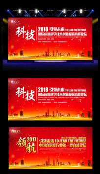 红色大气企业会议背景舞台展板