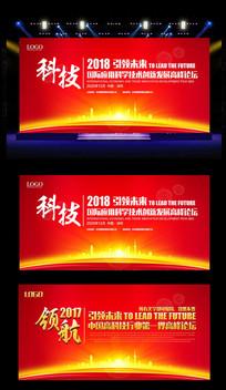 红色科技论坛会议背景展板