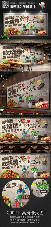 怀旧餐厅烧烤店背景墙墙画展板