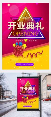 开业典礼店铺开张海报设计
