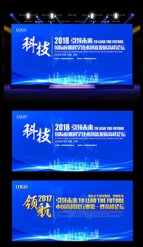蓝色会议背景展板