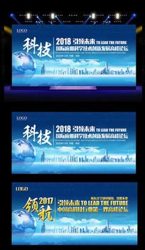 蓝色企业活动会议背景展板
