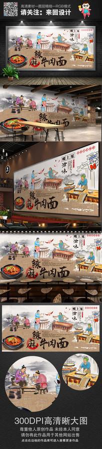 麻辣牛肉面面馆墙画壁画背景墙