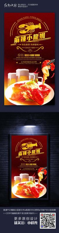 美味麻辣小龙虾促销海报