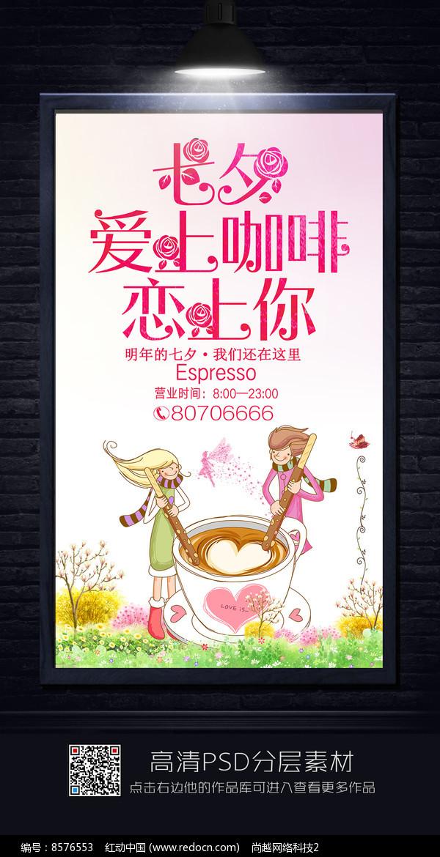 七夕情人节咖啡厅海报